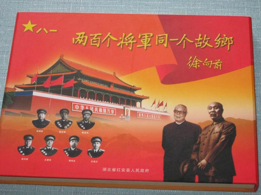 中国第一将军县--红安县