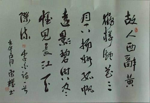 """曾荣获""""当代青年百家书画家""""图片"""