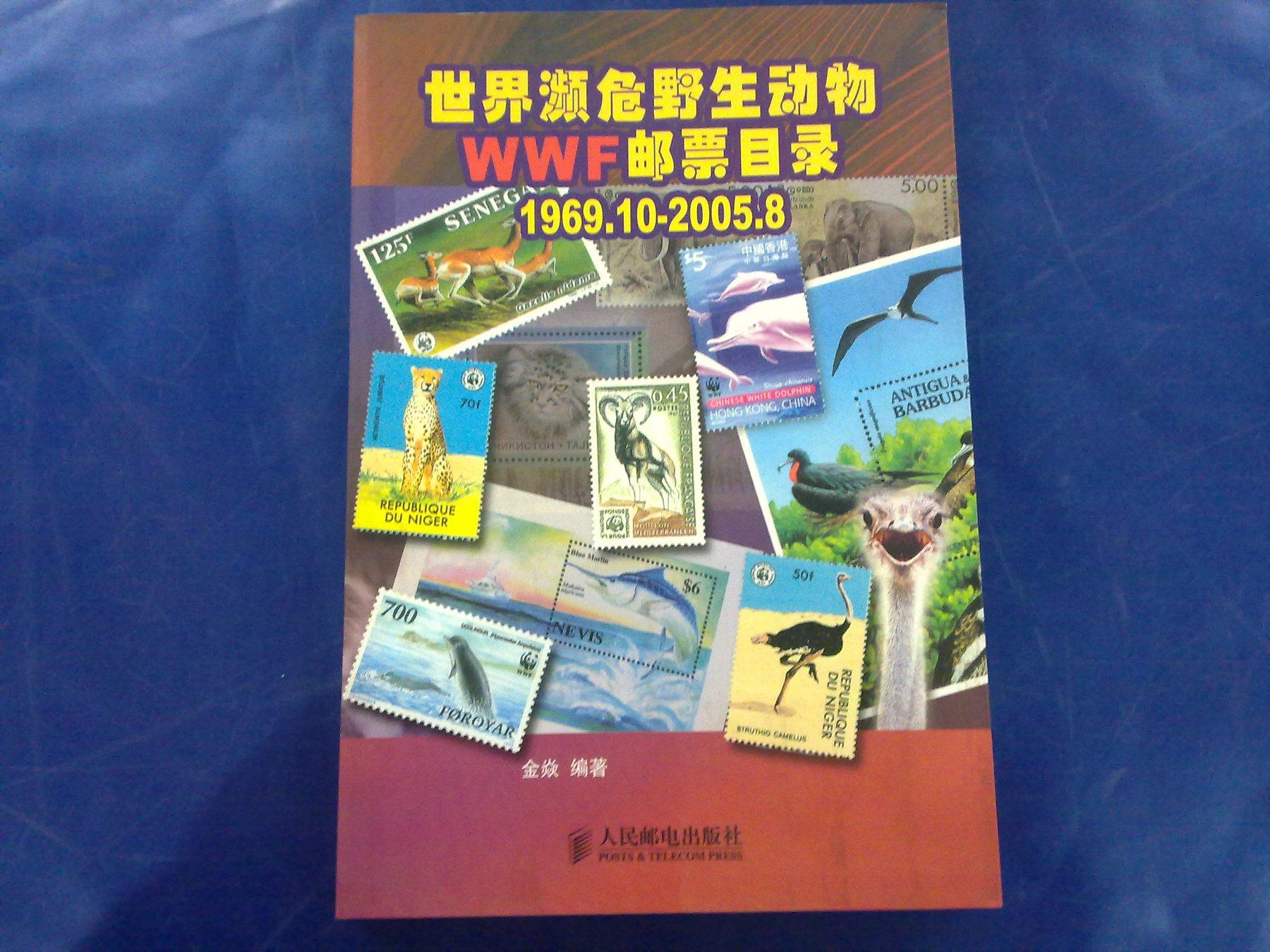 代友出售世界濒危野生动物wwf邮票目录