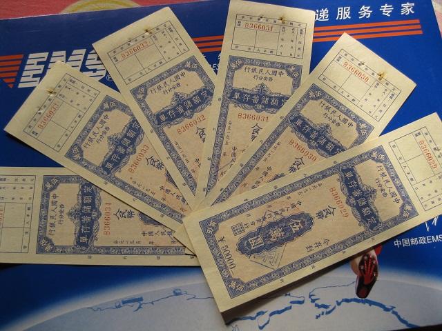 出几种50年代定额存单和集资券图片