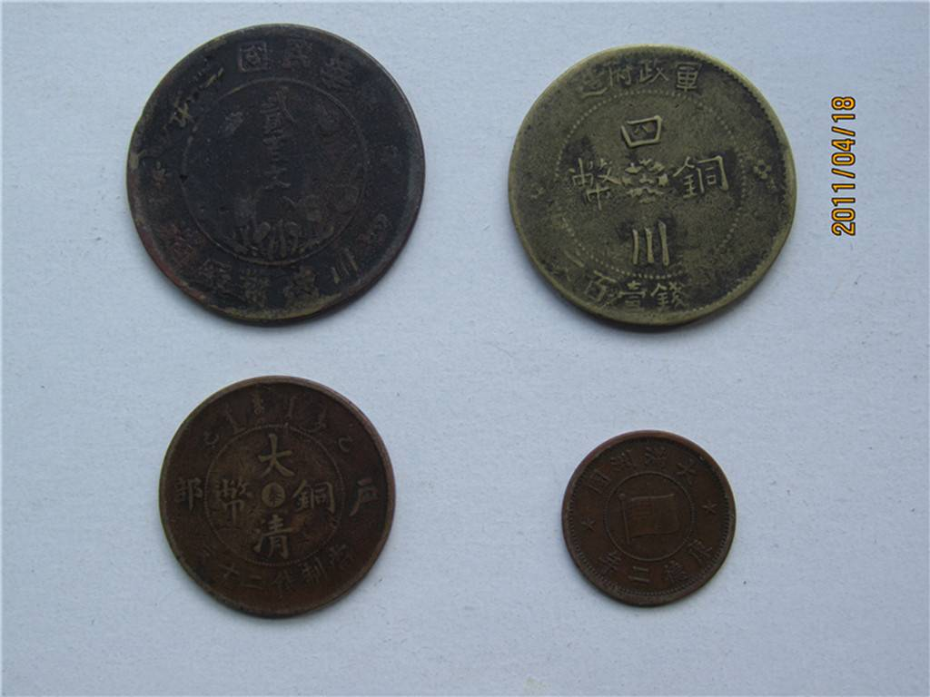 二百文:150元、一百文、壹分每个80元、大清铜币200元-古币银元