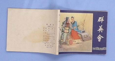 群英会——双79三国演义(上海印)