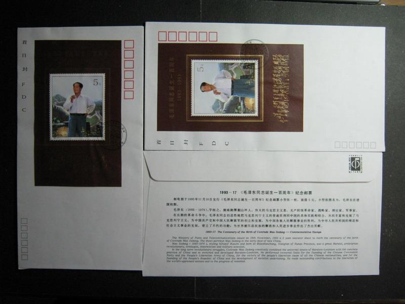 7月20起售泽东机场绿化等封折大龙壁画m封