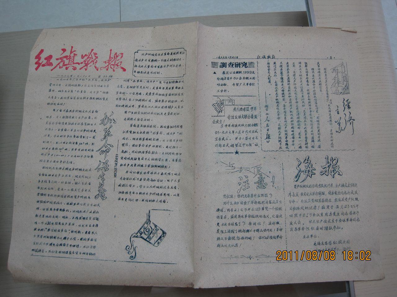 【原创】岁月有痕—流年如画(33) - 芬芬 - 小法岱特