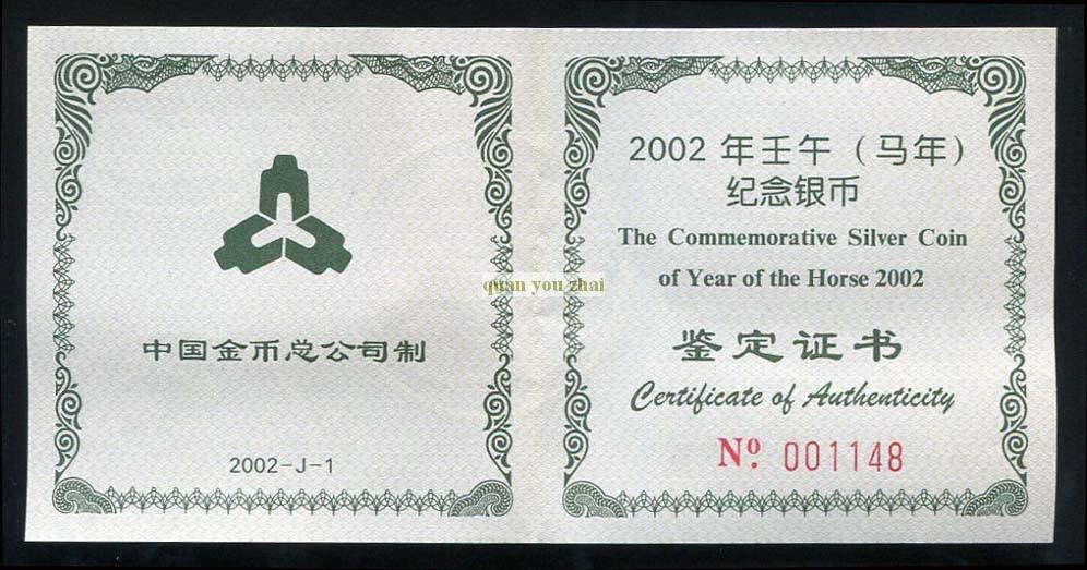 2002年马年生肖扇形1盎司银币