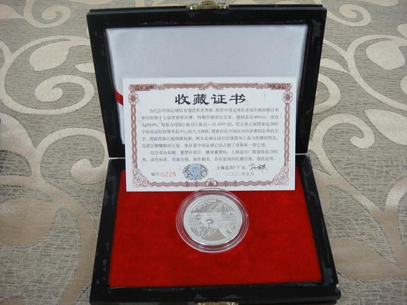 2002韩日世界杯足球赛银章和中国第三届体育