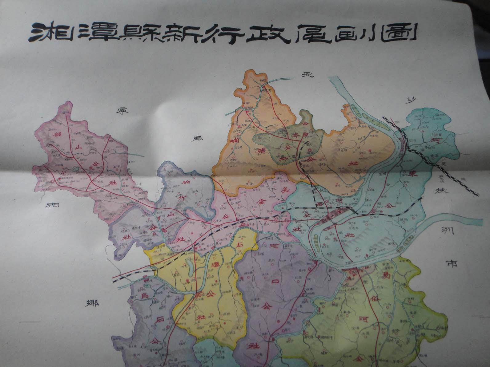 湘潭县60年公社彩色地图(含韶山公社)