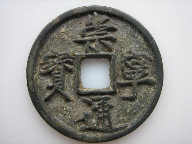 中国历代古钱币_
