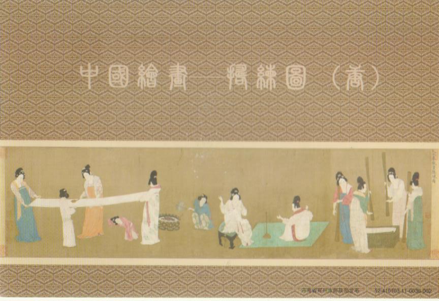 郑州邮政版生肖,捣练图,琴棋书画邮资明信片