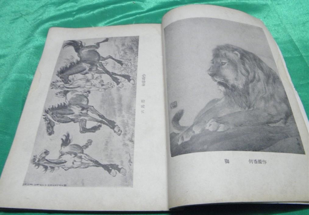 怎样画毛笔画 走兽画 二本 五十年代的 漫画五三年的