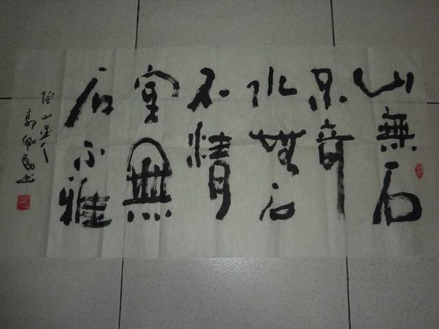 美术大师王千的书法作品 长六尺 曹操的 龟虽寿