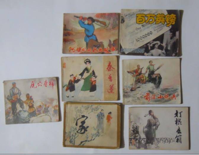 此主题相关图片如下:-书报字画 2012.7.20卖批10元一本的连环画