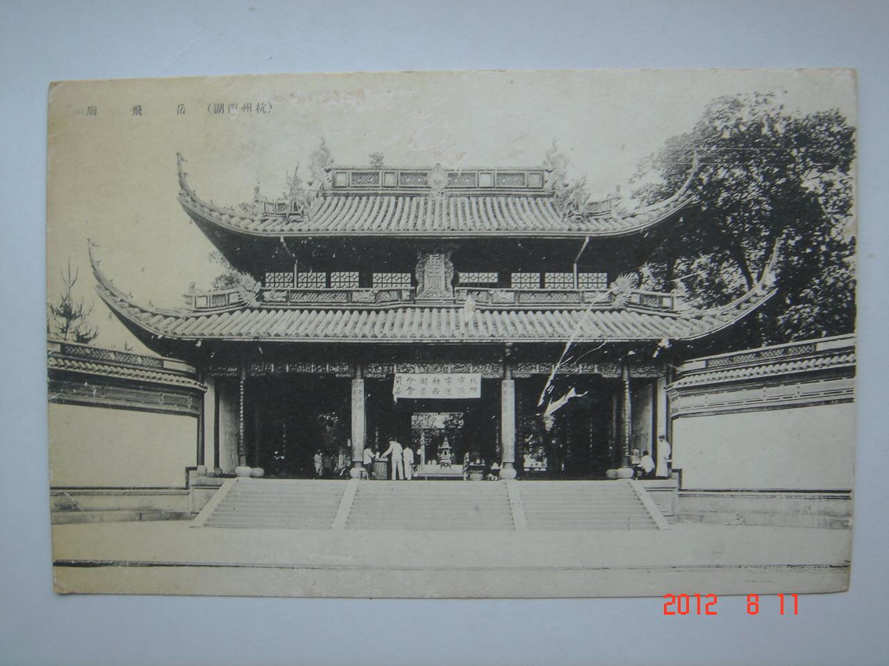 民国西湖明信片