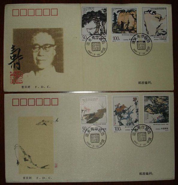 97贺年明信片 贺卡型 ,潘天寿总公司丝封,总封等