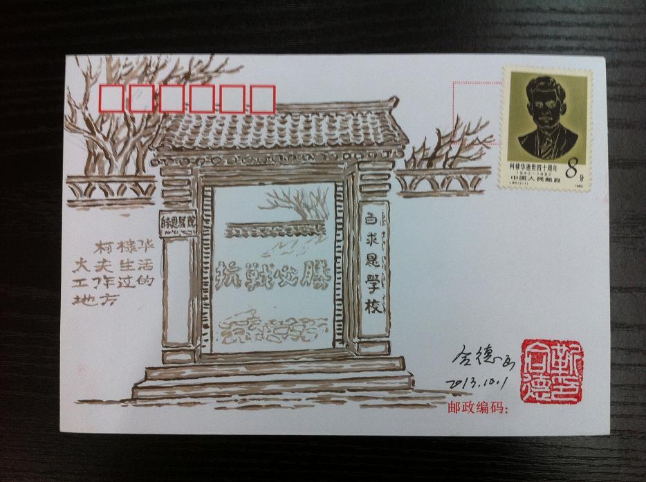 出售j83柯棣华邮票设计者亲笔手绘封两枚