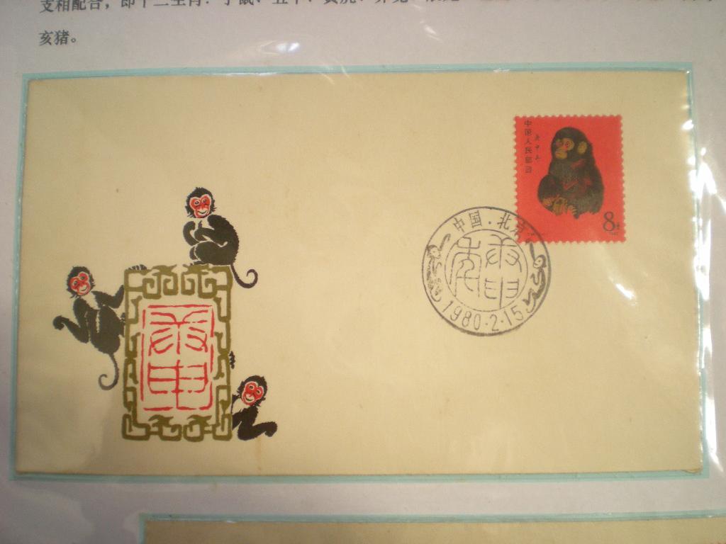 手绘封.北京猴封