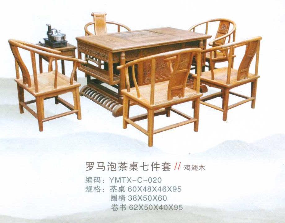 福建仙游红木仿古家俱厂:鸡翅木《泡茶桌精品》系列产品