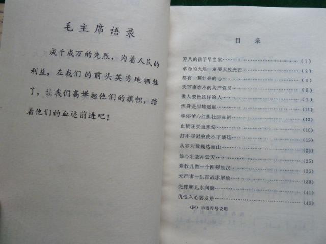 革命现代剧 红灯记 秦腔唱段选 剧本