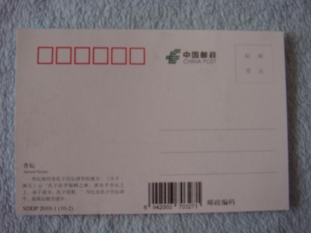 孔府 孔庙 孔林 特种邮票首发雕刻纪念封片