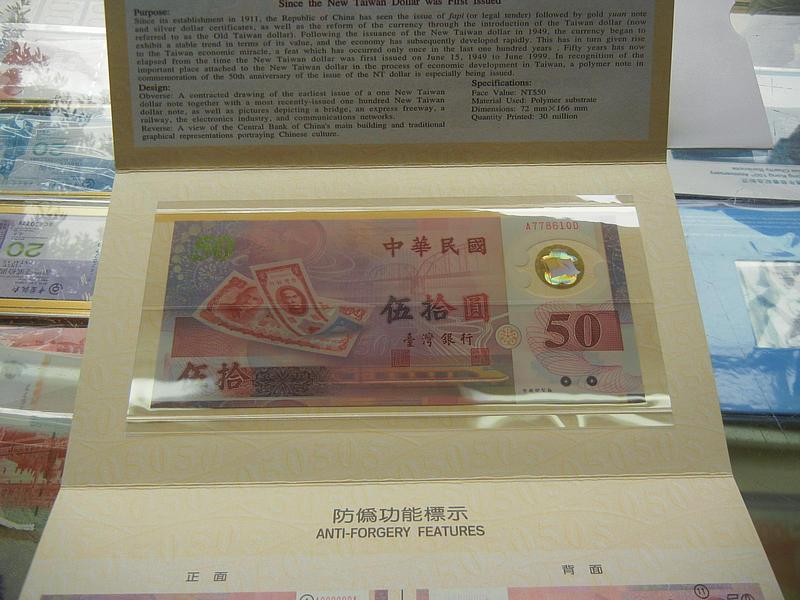 出台湾50元塑料纪念钞带原包装册
