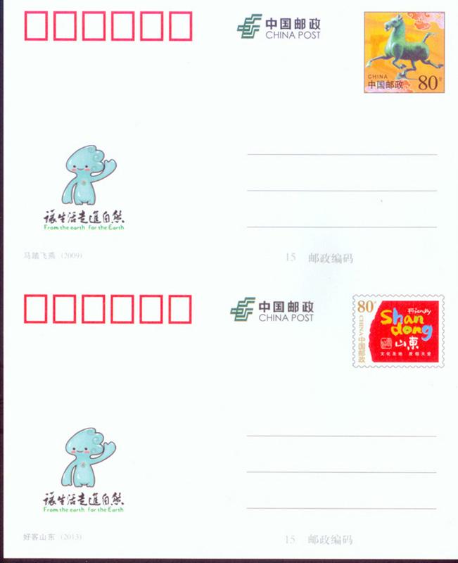 好客山东首发式:青岛素描画风光邮资片1组