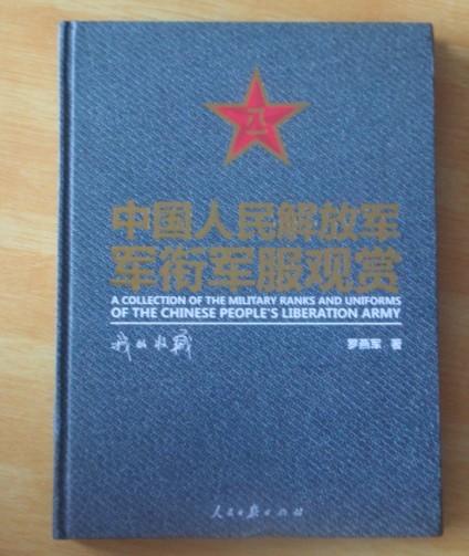 中国人民解放军军衔,军服观赏