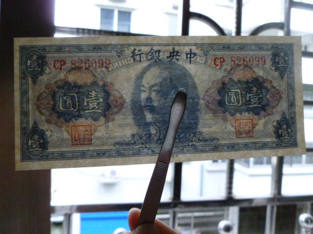 1元钱纸币图片 各国1元钱纸币图片 中国银行1元钱纸币
