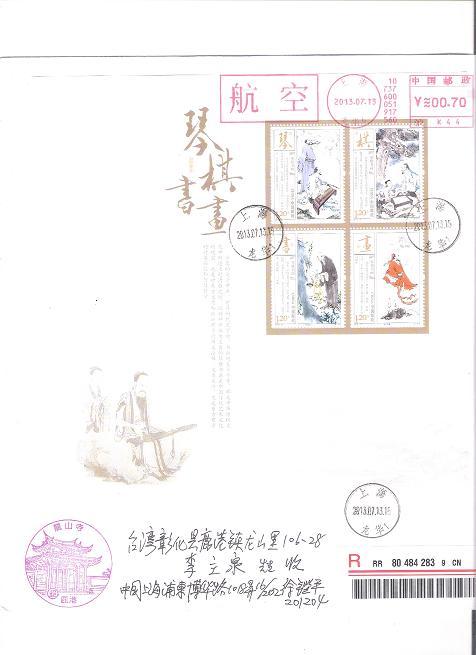 卖琴棋书画小版,大本册图片