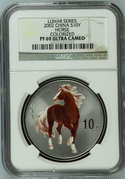 2002 壬午 马年 彩色纪念银币 NGC PF69UC