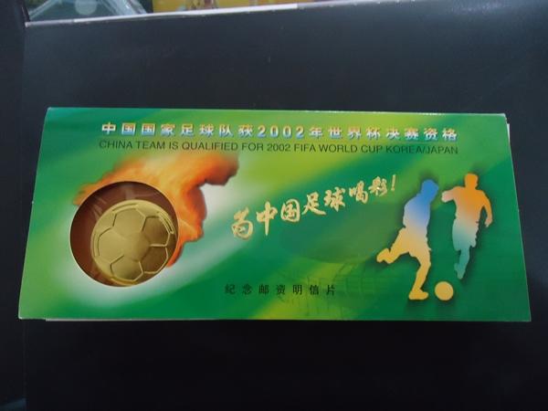 中国国家足球队获2002年世界杯决赛资格[中国