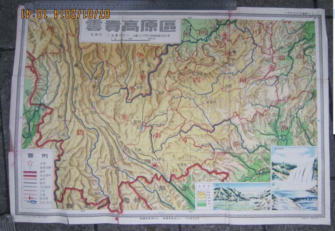 1955年地图出版社出版