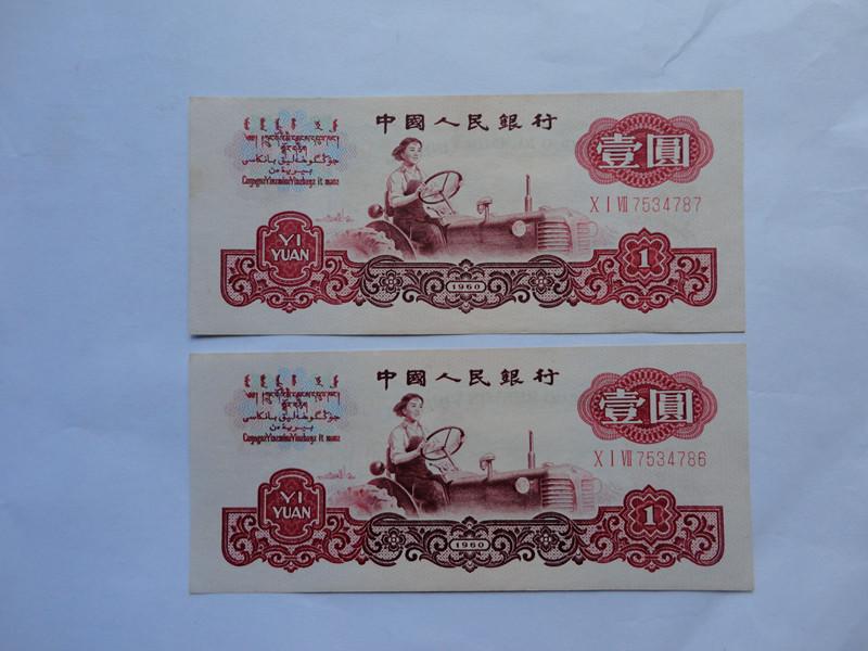 古币拖拉机一元两张连号,两张双尾号 中国投 高清图片