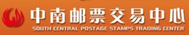 中南邮交所
