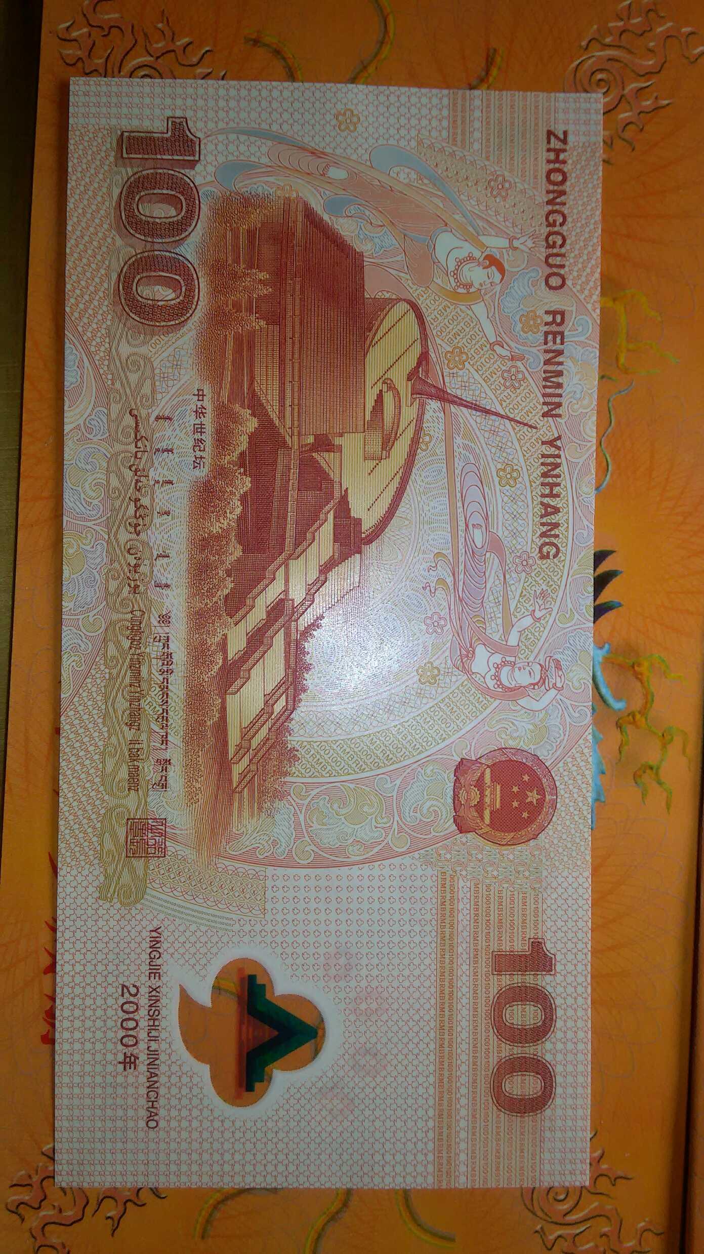 新世纪龙钞一本