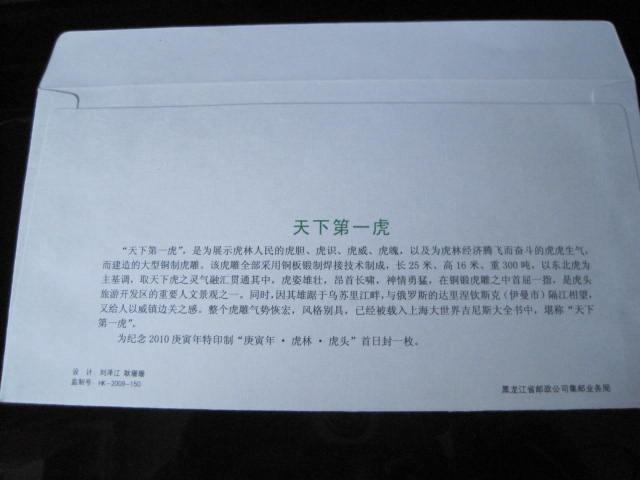 黑龙江.虎林---天下第一虎 - 海阔山遥 - .
