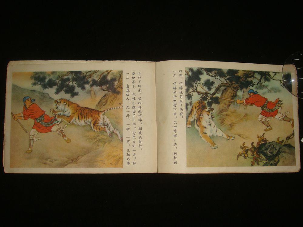 连环画- 新疆系列 几本大尺寸彩画
