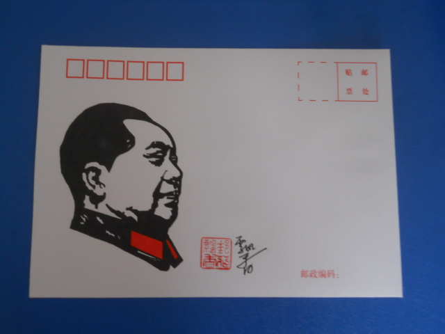 文革时期毛主席手绘封!美!美!