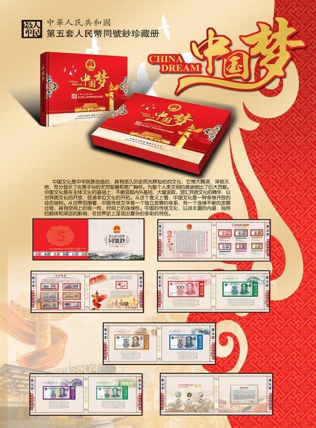 红色中国梦带硬*币包质量15元