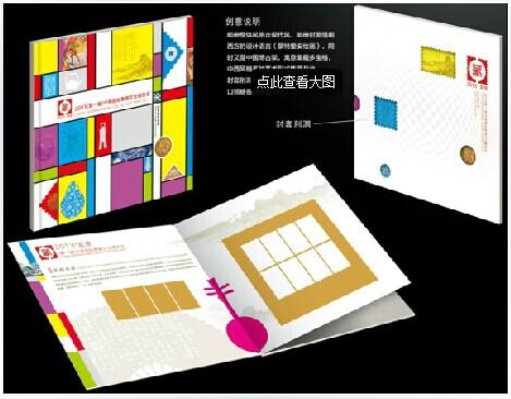 2013-15 琴棋书画丝绸小版图片