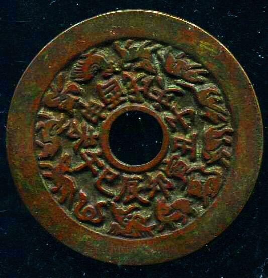 古币银元-十二生肖背八卦花钱,红铜和黄铜各一
