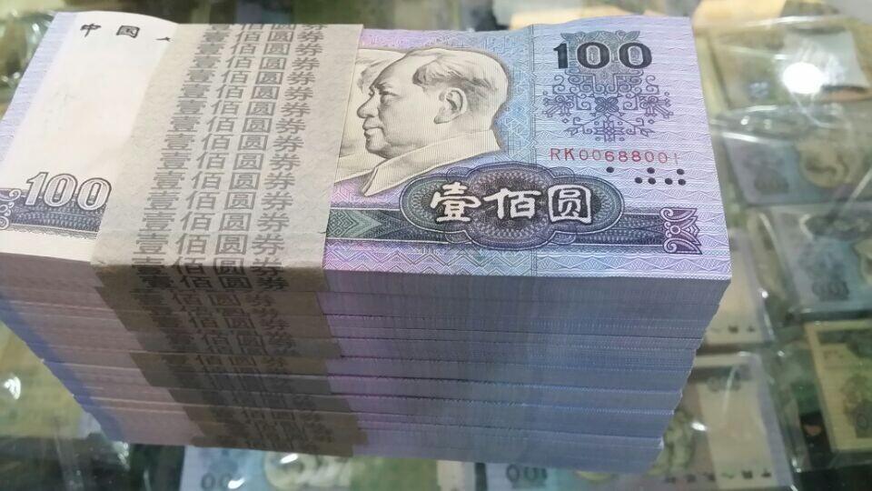 第四套人民币100元图片