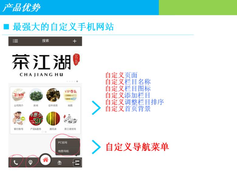 二维码导航名片 自定义手机网站