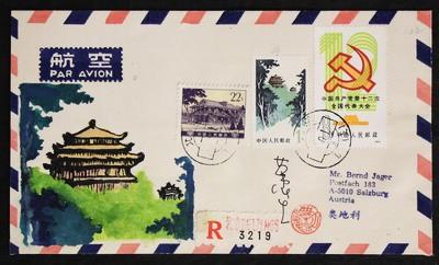 精品手绘封:邮票设计家万维生的儿童等