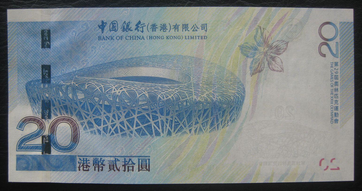 香港奥运钞一张[中国投资资讯网交易在线]