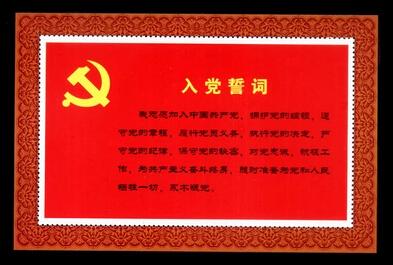 售 中国共产党 入党宣誓 誓词纪念张