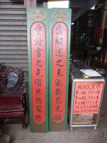 古玩竹木雕漆器 → 古时状元门第木对联一付
